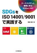 SDGsをISO 14001/9001で実践する