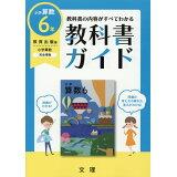 小学教科書ガイド教育出版版小学算数6年