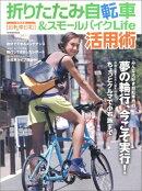 【バーゲン本】折りたたみ自転車&スモールバイクLife活用術