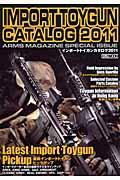 インポートトイガンカタログ(2011)