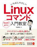 いちばんやさしいLinuxコマンド入門教室〜RaspberryPi(Raspbi