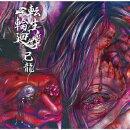 転生輪廻 (初回限定盤A CD+DVD)