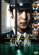 連続ドラマW 「ヒトヤノトゲ 〜獄の棘〜」DVD-BOX