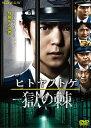 連続ドラマW 「ヒトヤノトゲ 〜獄の棘〜」DVD-BOX [ 窪田正孝 ] ランキングお取り寄せ