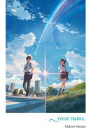 YOUR NAME:THE NOVEL(H)