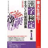 漢字検定準1級まるごと対策問題集改訂版