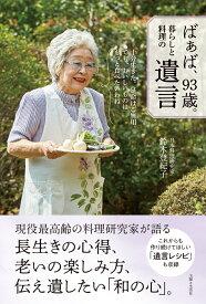 ばぁば、93歳。暮らしと料理の遺言 [ 鈴木 登紀子 ]