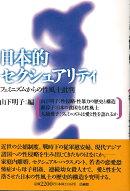 日本的セクシュアリティ