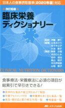 改訂6版 臨床栄養ディクショナリー