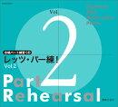 合唱パート練習CDレッツ・パー練!(2)