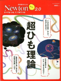 超ひも理論 すべては「ひも」で、てきている! (ニュートンムック 理系脳をきたえる!Newtonライト2.0)