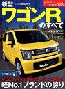 新型ワゴンRのすべて (モーターファン別冊)