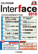 CD-ROM版 Interface 2018