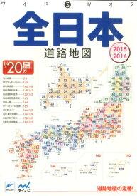 全日本道路地図(2015-2016) 1/20万 (ワイドミリオン)
