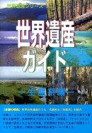 世界遺産ガイド(生態系編)