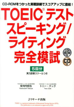 TOEIC(R)テスト スピーキング/ライティング完全模試