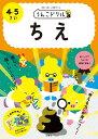 うんこドリル ちえ 4・5さい [ 文響社(編集) ]