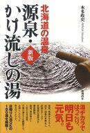 源泉・かけ流しの湯新版
