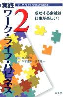 【謝恩価格本】実践 ワーク・ライフ・ハピネス2 成功する会社は仕事が楽しい!