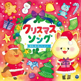 クリスマス・ソング 〜聖夜に輝く歌のプレゼント〜 [ (キッズ) ]