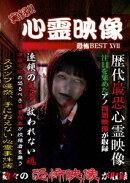 実録!!心霊映像 恐怖 BEST 107