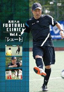 風間八宏 フットボールクリニック Vol.4「シュート」 [ 風間八宏 ]
