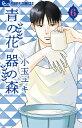 青の花 器の森(6) (フラワーコミックス α) [ 小玉 ユキ ]