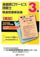 3級金融窓口サービス技能士(実技)精選問題解説集(2018年版)