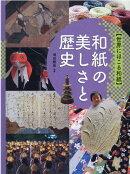 和紙の美しさと歴史