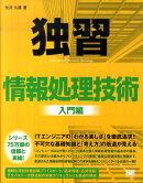 独習情報処理技術(入門編)