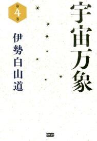 宇宙万象 第4巻 [ 伊勢白山道 ]