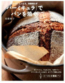 「バーミキュラ」でパンを焼く パリパリ、しっとり、失敗知らず [ 高橋雅子 ]
