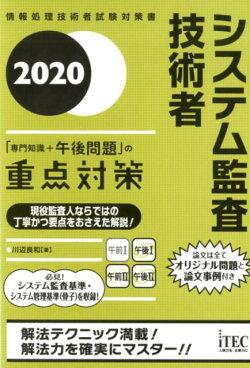 システム監査技術者「専門知識+午後問題」の重点対策(2020)