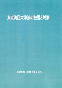 ブックス: 東京湾巨大津波の被害と対策 - 未来予測研究所 - 9784944021864 : 本
