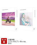 【セット組】交響詩篇エウレカセブン Blu-ray BOXセット【Blu-ray】