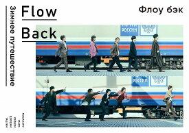 WINTER TRIP (初回限定盤B CD+Blu-ray) [ FlowBack ]