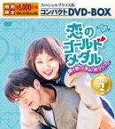 恋のゴールドメダル~僕が恋したキム・ボクジュ~ スペシャルプライス版コンパクトDVD-BOX2