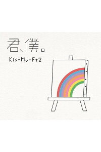 君、僕。(初回盤BCD+DVD)[Kis-My-Ft2]