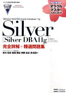 ORACLE MASTER Oracle Database 11g Silver