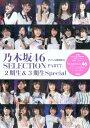 乃木坂46 SELECTION(PART7) 2期生&3期生Special [ アイドル研究会 ] ランキングお取り寄せ