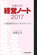 本郷孔洋の経営ノート2017