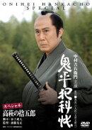 鬼平犯科帳 スペシャル 高萩の捨五郎