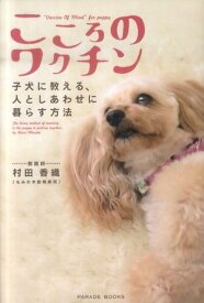 こころのワクチン 子犬に教える、人としあわせに暮らす方法 (Parade books) [ 村田香織 ]