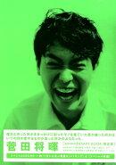 菅田将暉 アニバーサリーブック 限定版 『 誰かと作った何かをきっかけに創ったモノを 見ていた者が繕った何かは い…