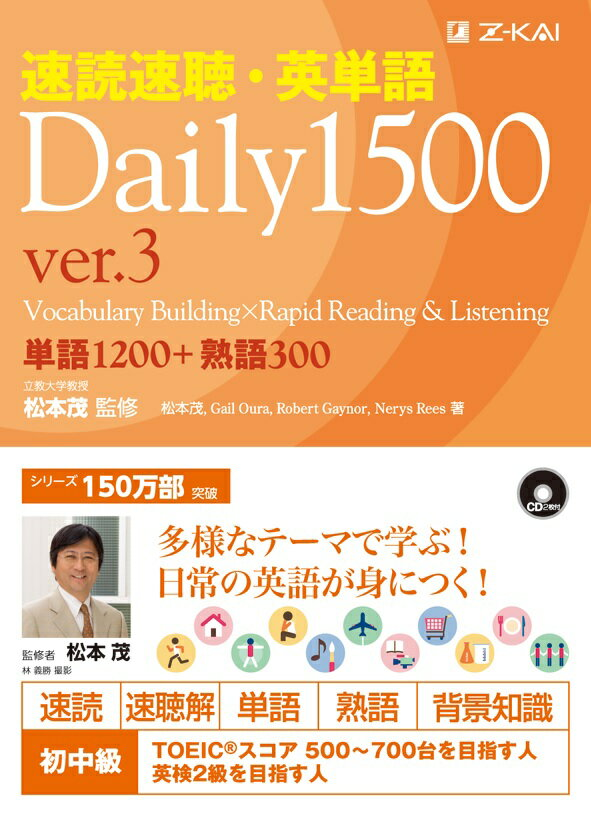 速読速聴・英単語Daily 1500(ver.3) 単語1200+熟語300 [ 松本茂(コミュニケーション教育学) ]