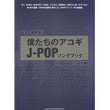 僕たちのアコギJ-POPソングブック (ギター弾き語り)