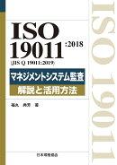 ISO 19011:2018(JIS Q 19011:2019)マネジメントシステム監査 解説と活用方法