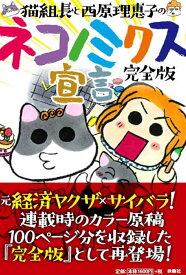 猫組長と西原理恵子のネコノミクス宣言 完全版 [ 猫組長 ]