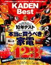 KADEN the Best (100%ムックシリーズ 家電批評特別編集)