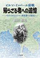 【謝恩価格本】ビルマ・インパール前線 帰らざる者への追憶